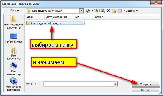 Как создать главную страницу сайта в программе frontpage - обучение frontpage