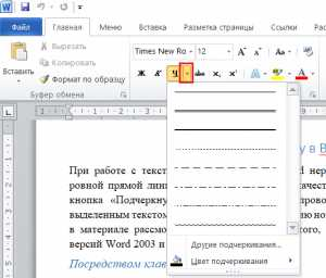 kak-postavit-nizhnyuyu-chertu-v-word_0.jpg